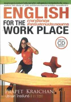 �����ѧ�������Ѻʶҹ��Сͺ��� : English for The Work Place
