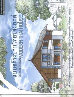 Ẻ���ҧ��ҹ�»���ء�� : Sketch Design Modern Thai House (���������)