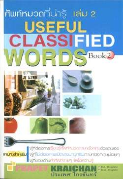 �Ѿ����Ǵ�������� ���� 2 : Useful Classified Words 2